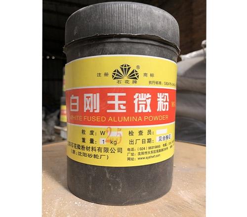 W2.5白刚玉微粉