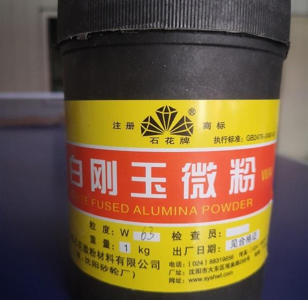 W63白刚玉微粉