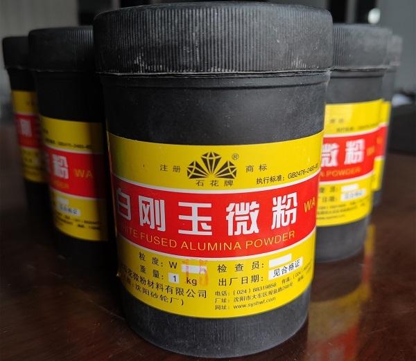 W1.5白刚玉微粉