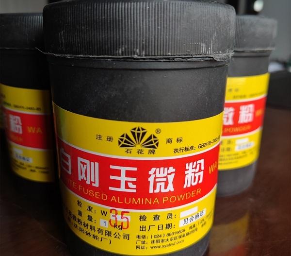W3.5白刚玉微粉