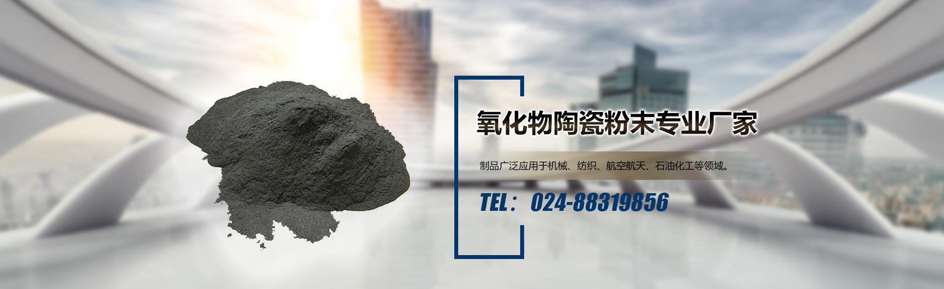 氧化铝钛陶瓷粉末