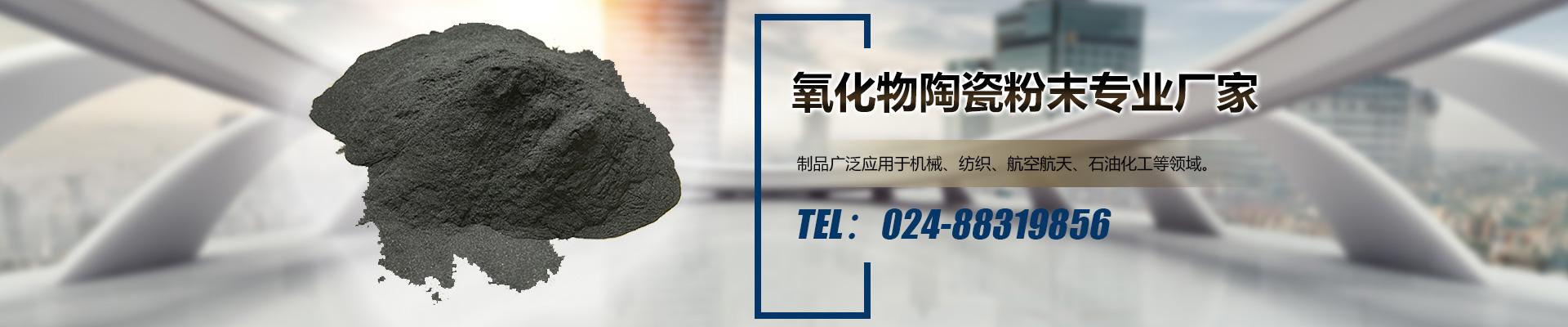 氧化铬陶瓷粉末